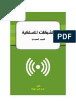 wireless-primer الشبكات الاسلكيه