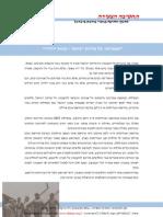 תפארתה של מדינת ישראל