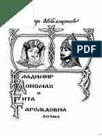 Автамонов. Владимир Мономах и Гита Гарольдовна