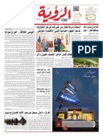 Alroya Newspaper 22-06-2014