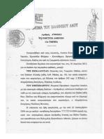 Απόφαση Εφετείου Αθηνών κατά Δήμου Σπάτων, Αρτέμιδος