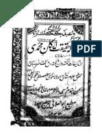Risala Haqeeqat e Arkan e Muhammadi