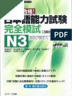 JLPT Dokkai N3 pdf