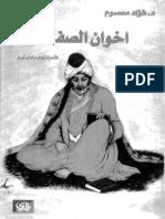 اخوان الصفا - فلسفتهم وغايتهم - فؤاد معصوم