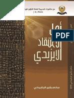 اصل الاعتقاد الايزيدي - سالم الرشيداني