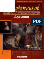 50 Художников.Шедевры Русской Живописи 2011 - 49