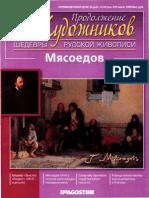 50 Художников.Шедевры Русской Живописи 2011 - 51
