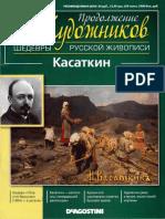 50 Художников.Шедевры Русской Живописи 2011 - 52