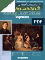 50 Художников.Шедевры Русской Живописи 2011 - 54