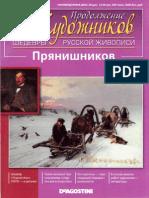 50 Художников.Шедевры Русской Живописи 2011 - 55