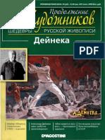 50 Художников.Шедевры Русской Живописи 2011 - 56