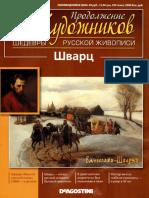 50 Художников.Шедевры Русской Живописи 2011 - 57