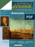50 Художников.Шедевры Русской Живописи 2011 - 58