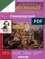 50 Художников.Шедевры Русской Живописи 2011 - 59