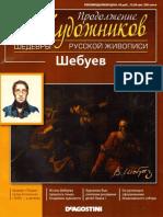 50 Художников.Шедевры Русской Живописи 2011 - 65