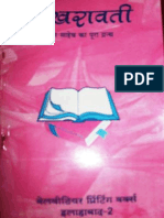 Akharawati