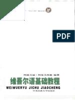 中央民大维吾尔语基础教程