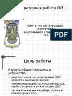 ЛР3 ДВС ч.1