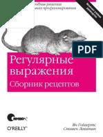 Гойвертс Я., Левитан С. - Регулярные выражения. Сборник рецептов - 2009