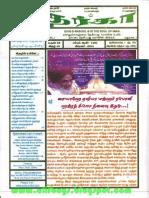 Saheb Dargha Tamil Magazine February 2014..!