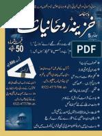 Monthly Khazina-e-Ruhaniyaat Jun 2014 (Vol 5, Issue 2)