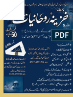 Monthly Khazina-e-Ruhaniyaat Jun 2014 (Vol 5, Issue 2)