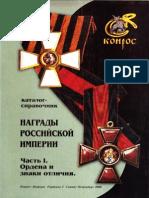 Nagrady Rossiyskoy Imperii