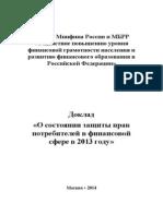 Доклад «О состоянии защиты прав потребителей в финансовой сфере в 2013 году»