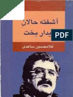 آشفته حالان بیداربخت / غلامحسین ساعدی