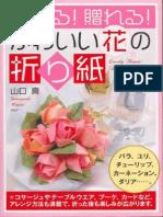 Makoto Yamaguchi - Cute Origami Flower