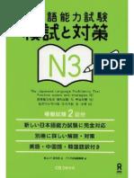 Nihongo Sou Matome N3 - Bunpou
