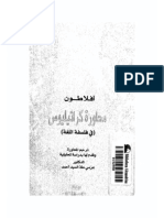 Cratylus in Arabic