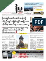 Mizzima Newspaper Vol.3 No.77 (24!6!2014) PDF