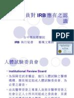 03-研究人員對IRB應有的認識