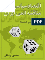 The_Political_Economy_of_Iran_Nuclear_Dispute.pdf