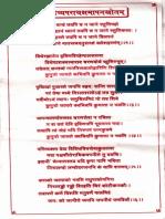 Sri Devi Apraadha Kshama Stothram-1