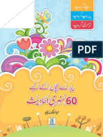 60 Golden Ahadith for Kids-Urdu