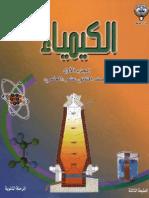 كتاب كيمياء الصف الثاني عشر