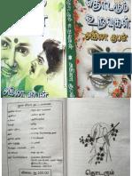 ThodarumUravugal Akila Roopan