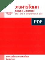 Yonok Journal 2550 #1