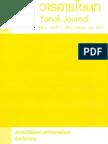Yonok Journal 2551 #1