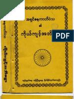 Ashin-Janakabhivamsa-KoKyintAbhidhamma