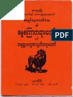 AshinJanakabhivamsa-DhammaSetKyarNhitAhNetTaLetKhaNaThout