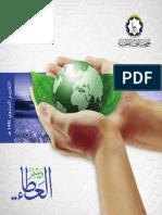 التقرير الإداري السنوي لجمعية النجاة الخيرية عن عام 2012