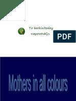ΜΑΝΟΥΛΕΣ
