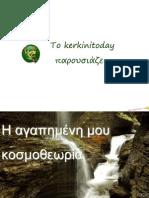 ΚΟΣΜΟΘΕΩΡΕΙΑ