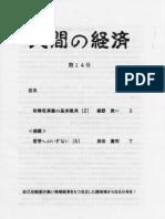 Ningen No Keizai 14