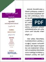 നോമ്പ് സുപ്രധാന ഫത് വകൾ - ശൈഖ് അബ്ദുൽ അസീസ് ബിൻ ബാസ് Nombu Fatwakal Malayalam - Ibn Baaz