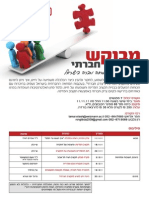 מבוקש תקציב חברתי. סמינר הקיבוצים, תל אביב, 2011.