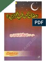Ramadhan Guzarnay Ka Tarieeqa by Taqi Usmani SAHIB.